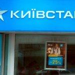 Операционно-финансовые результаты Киевстар в 3 квартале 2016 года