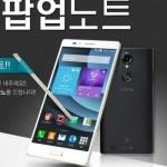 Pantech готовится выпустить конкурента Samsung Galaxy Note