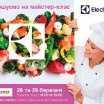 Во львовском Фокстрот состоится кулинарный мастер-класс