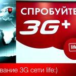 life:) предлагает протестировать 3G бесплатно всем желающим