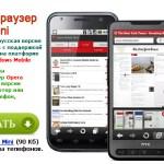Новую Opera Mini за один день скачали более 1 миллиона человек