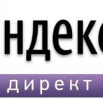 Яндекс.Директ меняет правила