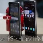 Huawei P8 и Huawei P8lite доступны в розничной сети