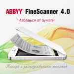 ABBYY FineScanner научился сканировать развороты книг с технологией BookScan