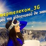 Где в Украине можно отдыхать, пользуясь скоростным мобильным интернетом