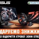 ASUS, Intel, Artline и Rozetka объявляют об открытии игровой зоны STRIX