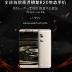 В продажу поступил первый смартфон с чипом Snapdragon 820