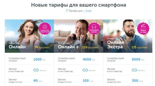 тарифы Киевстар для смартфона