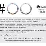 Huawei проведет презентацию флагманского P9 в Киеве