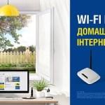 Интертелеком предложил новые акционные тарифы домашнего Wi-Fi