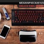 930G IRON EDGE — первая механическая клавиатура Oklick