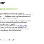 «Доктор Веб» предупреждает о поддельных продуктах Dr.Web на iTunes
