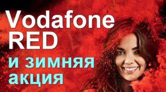 vodafone-red и зимняя акция