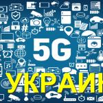 4G запустят в Украине в 2017, а 5G — в 2019 году — ВИДЕО