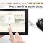 MARANTZ объявила о проведении всеукраинской акции