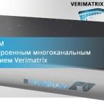 WISI Tangram — многоканальная дешифровка контента в решениях VERIMATRIX