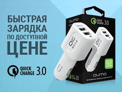 Новые зарядные устройства QUMO c поддержкой Quick Charge 3.0