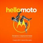 HelloMoto! Барселона — Киев