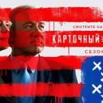 """MEGOGO поддержал мировую премьеру 5-го сезона """"Карточного домика"""""""