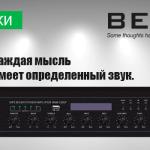 Новинки BERG — усилители и вызывная станция
