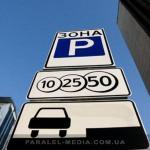 В Киеве запустили сервис бесконтактной оплаты парковки авто смартфоном