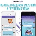 Новые функции в групповых чатах Viber: ответы и закрепленные сообщения