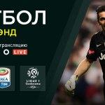 MEGOGO запустил прямые трансляции футбольных матчей трех топовых чемпионатов Европы