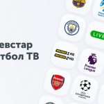 Киевстар изменил условия «Киевстар Футбол»