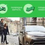 Uber тестирует возможность заказа поездки в Киеве по телефону
