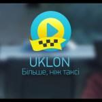 Uklon планирует ребрендинг