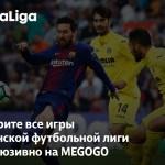 С августа MEGOGO начинает прямые трансляции Испанской футбольной лиги