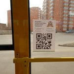С начала года украинцы купили 2 миллиона QR-билетов на транспорт