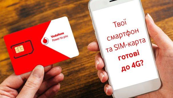 4G-сеть Vodafone стала доступна во всех областных центрах Украины
