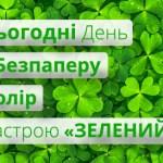 Разработчик бухгалтерского софта запустил «зеленый» челлендж
