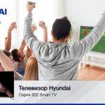 Hyundai представил Smart-телевизоры 502 серии на Android 7.0