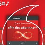 «Год без абонплат» у Vodafone растет в цене
