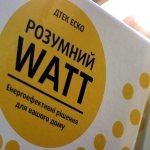 «Розумний WATT» — энергоэффективное решение для вашей квартиры