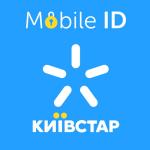 Киевстар первым среди телеком-операторов запускает услугу Mobile ID для всей страны