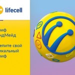 lifecell запускает новый тариф-конструктор «ХендМейд»