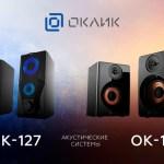 Новые акустические системы OKLICK OK-127 и OK-163