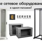 Серия познавательных роликов от EServer: всё, что вам нужно знать о сетевом оборудовании