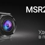 NAVITEL выпускает новый видеорегистратор NAVITEL MSR200