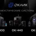 OK-430, ОК-440 и OK-441: новые стереосистемы 2.1 от OKLICK