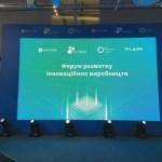 Первый Форум развития инновационных производств