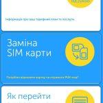 Киевстар создал бесплатные Wi-Fi-сети Starinfo в магазинах