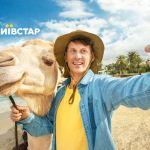 Киевстар резко уменьшил стоимость интернета в роуминге