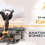 Анатомия бизнеса по-киевски