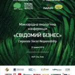Международная экологическая конференция «Осознанный бизнес»