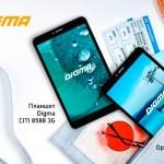Новые планшеты DIGMA CITI 8588 и DIGMA OPTIMA 8027