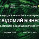 Международная экологическая конференция «Осознанный бизнес» состоялась в Киеве